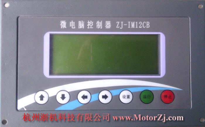 鸿运国际优惠代码_鸿运国际娱乐电机微电脑控制器