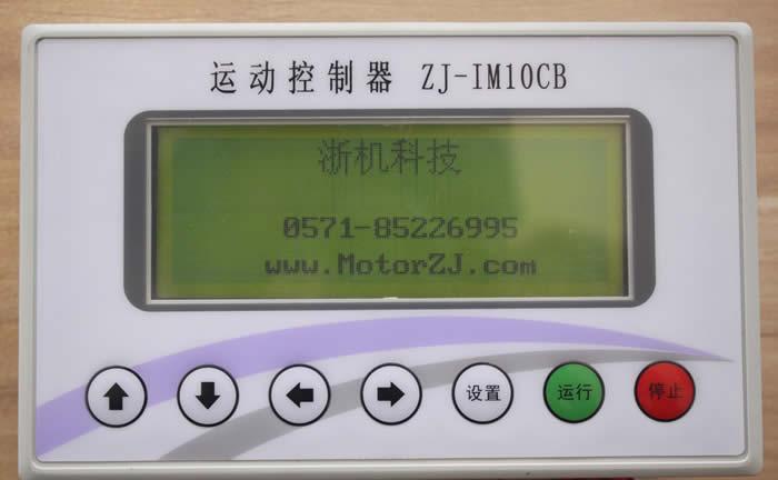 鸿运国际娱乐_鸿运国际娱乐电机控制器(运动控制器、微电脑控制器)可实现鸿运国际娱乐电机的定长,定角度、定时控制