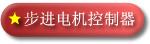 鸿运国际娱乐_鸿运国际娱乐电机控制器(微电脑鸿运国际娱乐电机机床控制器)