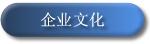 鸿运国际娱乐_鸿运国际娱乐科技有限公司企业文化