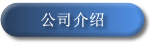 鸿运国际娱乐开户_鸿运国际娱乐科技有限公司介绍