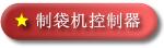 鸿运国际优惠代码_制袋机控制器(单切、热切等制袋机设备)