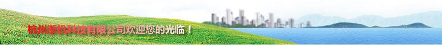 鸿运国际娱乐_鸿运国际娱乐电机、鸿运国际娱乐电机驱动器、鸿运国际娱乐电机控制器、制袋机控制器、充退磁控制器、体积式色母机控制器、精密焊接摆动控制器