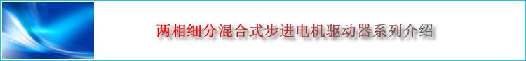 鸿运国际娱乐_鸿运国际娱乐电机驱动器-两相细分混合式鸿运国际娱乐电机驱动器(鸿运国际娱乐马达驱动器)
