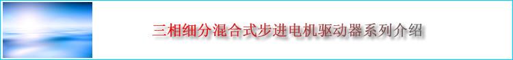 鸿运国际优惠代码_鸿运国际娱乐电机驱动器-三相细分混合式鸿运国际娱乐电机驱动器(鸿运国际娱乐马达驱动器)