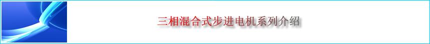 鸿运国际娱乐_鸿运国际娱乐电机(鸿运国际娱乐马达)-三相混合式鸿运国际娱乐电机系列介绍