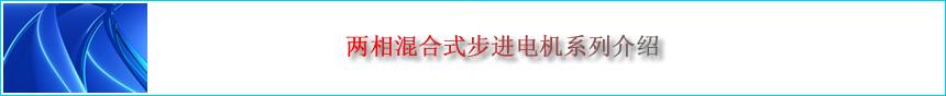 鸿运国际娱乐_鸿运国际娱乐电机(鸿运国际娱乐马达)-两相混合式鸿运国际娱乐电机系列介绍