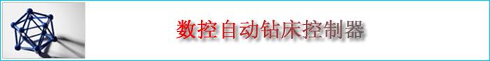 鸿运国际优惠代码_数控自动钻床控制器(钻攻两用、钻攻分度、钻攻平台)鸿运国际娱乐电机控制器