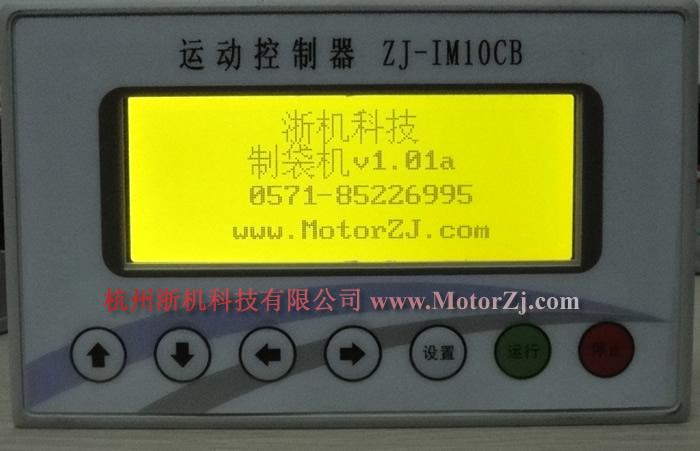 鸿运国际优惠代码_制袋机控制器(单切、热切制袋机控制器)