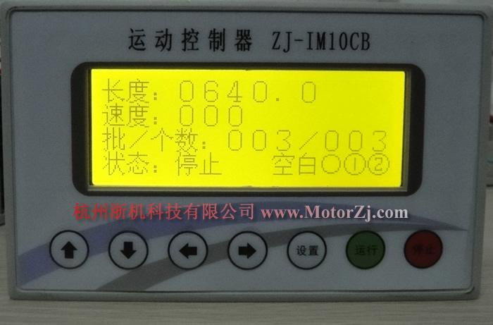 鸿运国际娱乐_制袋机控制器(单切、热切制袋机控制器)