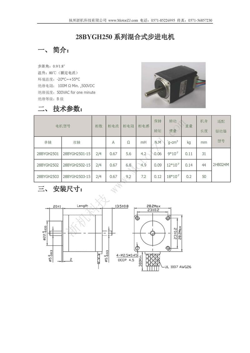 28bygh250系列两相混合式步进电机说明书